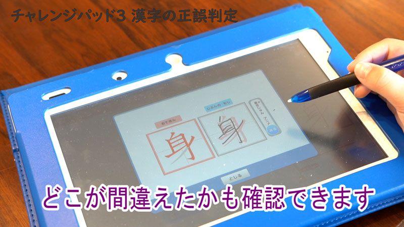 Sdカード チャレンジタッチ2 改造 私が使っているタブレットは、進研ゼミ中学生用タブレットを改造したも